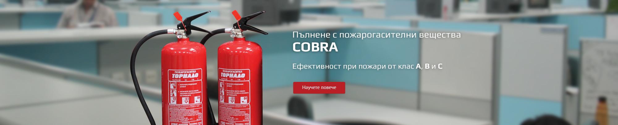 Пълнене с пожарогасителни вещества COBRA